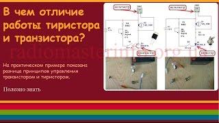 В чем отличие работы тиристора и транзистора?