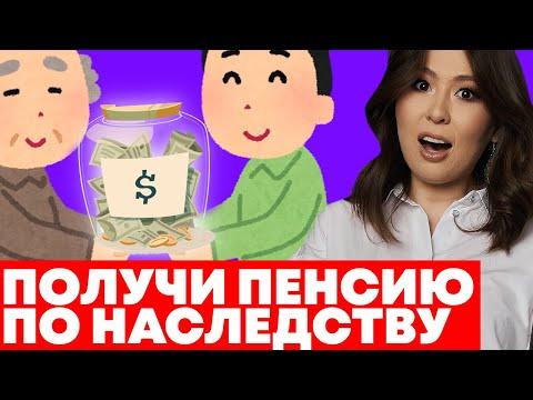 Пенсия по наследству в России. Как получить и как передать? Накопительная пенсия