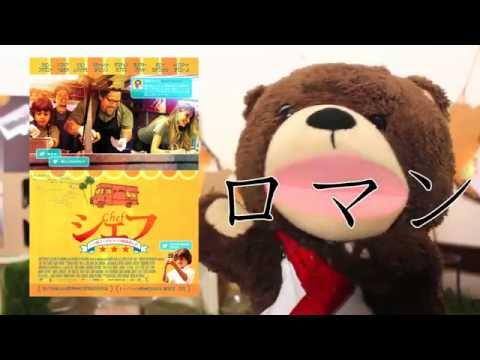 Kuma-chan introduces the best-recommended cooking movies! くまちゃんのおススメ料理系映画を3つ紹介するよ! #158