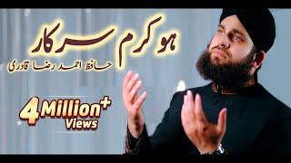 Hafiz Ahmed Raza Qadri I New Rabi Ul Awwal Naat I HO KARAM   New Naat Kalam,14402018