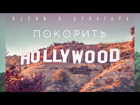 NJohn & Букатара  - Покорить Голливуд (Official Audio 2016)