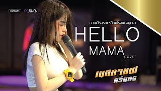 Hello Mama - TAITOSMITH (COVER) เนสกาแฟ ศรีนคร