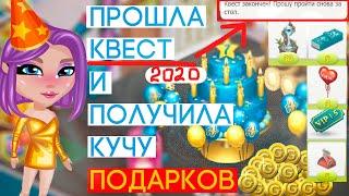 ПРОШЛА КВЕСТ И ПОЛУЧИЛА ПОДАРКИ В АВАТАРИИ/ВИП ИГРА АВАТАРИЯ
