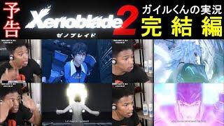 予告ガイルくんのゼノブレイド2実況完結編日本語字幕