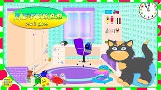 Мой дом. Серия 5 – Детская комната. Развивающий мультфильм для детей.