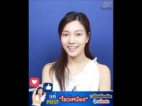Diva Clinic Thailand