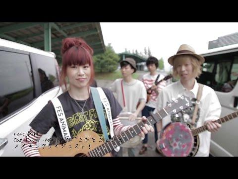 【声優動画】今回も村川梨衣が出演するnano.RIPEの新曲、「こだまことだま」PVメイキング映像公開