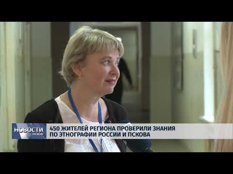 02.11.2018 # 450 жителей региона проверили знания по этнографии России и Пскова