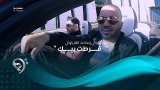 فهد نوري وحامد الغرباوي - فرطت بيك ( فيديو كليب حصري ) تحميل MP3