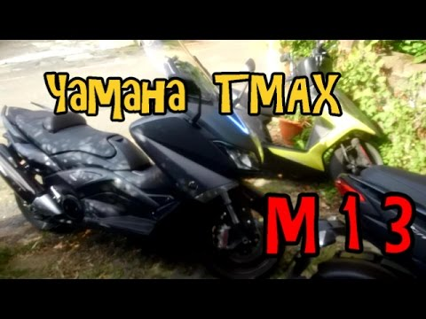T-Max (530cc Scooter) REVIEW – M13