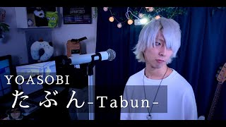 YOASOBI - たぶんを歌ってみた / ましゅー  Vocal Cover.