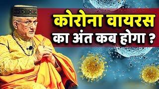 श्री Sant Betra Ashoka जी की भविष्यवाणी, अब मिलेगी जानलेवा वायरस से मुक्ति