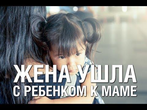 Что Делать, Если Ушла Жена С Ребенком к Маме? Как вернуть? Жена ушла с ребенком к Родителям