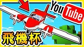 Minecraft 【戰鬥機】整座城市都是我 の 飛機場 !! | 第四屆 Youtuber【飛機盃】!!