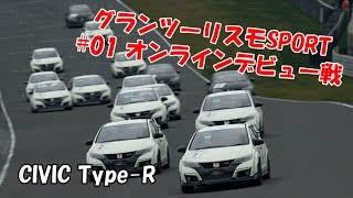 【グランツーリスモSPORT】現役レーサーのオンライン・プレイ動画 N300クラス  CIVIC TYPE-R