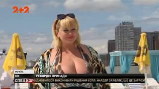 Самые большие груди: в Украине зарегистрировали новый рекорд