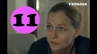 Тайная любовь 11 серия - анонс и дата выхода