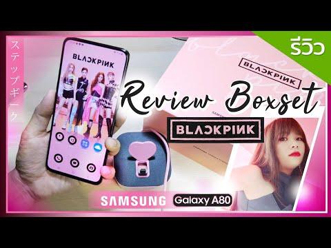 Blink ไม่กริ๊ดให้โดดศอก ได้มาสักที BlackPink Boxset ของแถม Samsung A80 คุณค่าที่ Blink คู่ควร