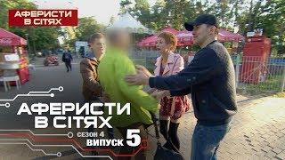 Аферисты в сетях - Выпуск 5 - Сезон 4 - 21.02.2019