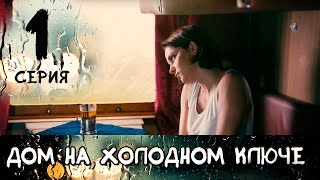 ДОМ НА ХОЛОДНОМ КЛЮЧЕ. СЕРИЯ 1 ≡ THE HOUSE AT THE COLD SPRING. EPISODE 1 (Eng Sub)