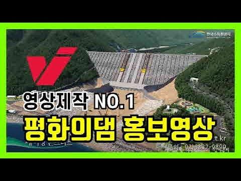 건설구조물-댐-평화의댐