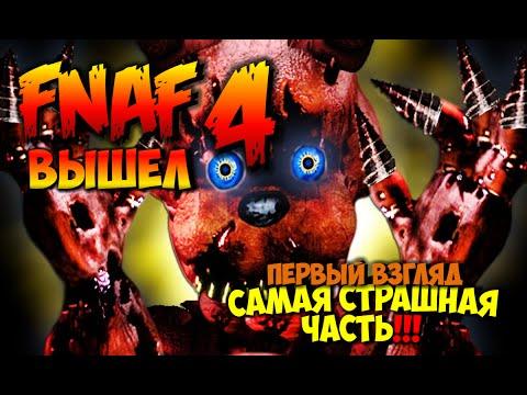 FNAF 4 ВЫШЕЛ! ПРОХОЖДЕНИЕ! - Five Nights At Freddy's 4 - Обзор игры | САМАЯ СТРАШНАЯ ЧАСТЬ!