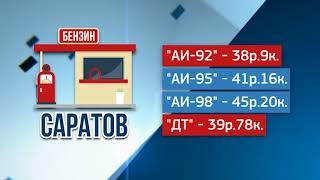 Бензин в Саратове один из самых дорогих в ПФО