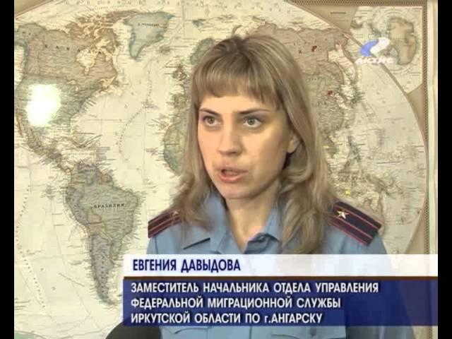 Иностранцам, прибывшим в Ангарск, стало легче зарегистрироваться