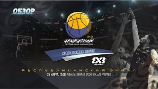 Республиканский финал Чемпионата Казахстана по баскетболу 3х3 среди мужских команд