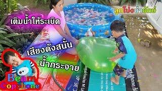น้องบีม | เล่นลูกโป่งน้ำยักษ์ เติมน้ำจนระเบิด Water Balloons