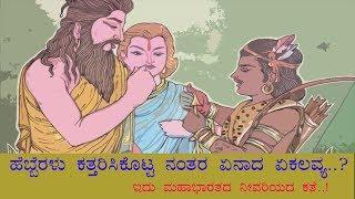 ಹೆಬ್ಬೆರಳು ಕತ್ತರಿಸಿಕೊಟ್ಟ ನಂತರ ಏನಾದ ಗೊತ್ತಾ ಏಕಲವ್ಯ..? The Untold story of Ekalavya Mahabharath