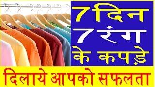 किस दिन कौनसे कलर के कपड़े पहनें Day Wise Lucky Color Dress To Wear