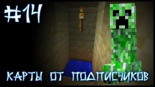 Карта От Подписчика #14 - Куда Подевался Крипер? (Minecraft)