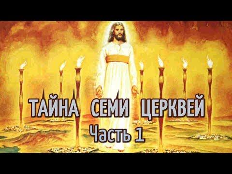 История вселенской церкви mp3