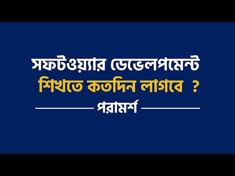 সফটওয়্যার ডেভেলপমেন্ট শিখতে কতদিন লাগবে  ? পরামর্শ এবং সমাধান । Software Engineering Bangla