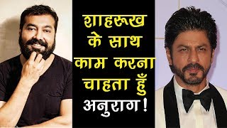 Anurag Kashyap Wants To Do A Film With Shah Rukh Khan