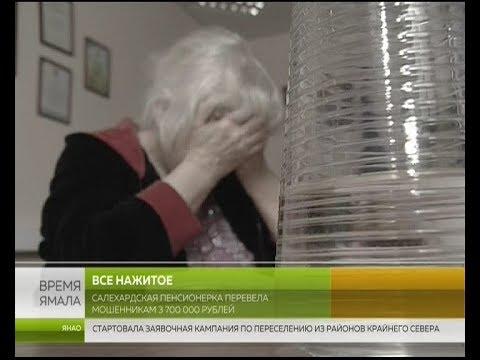 Мошенники присвоили почти 4 млн рублей пенсионерки из Салехарда