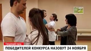 Победителей конкурса «Танцующий город» назовут 24 ноября