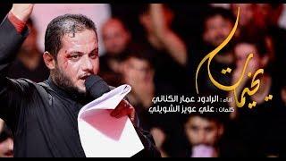 تحميل اغاني Ya kheymat   Ammar Al Kenani يخيمات   الرادود عمار الكناني MP3