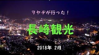 ヲヤヂが行った!長崎観光2018年2月