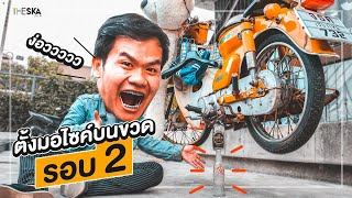 [ENG SUB] Never Give Up!! Motorbike on Bottles (second attempt)