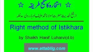 Istikhara ka sahih tariqa by Shaikh Hanif Luharvid DB