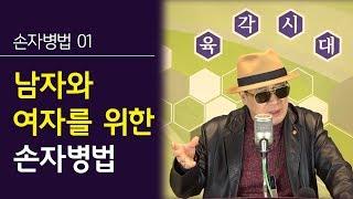 2018.3.8 손자병법강의 1 - 남자와 여자를 위한 손자병법