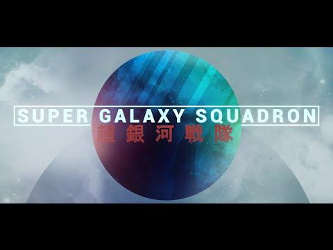 Super Galaxy Squadron - Launch Trailer thumbnail