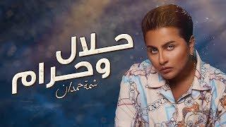 تحميل اغاني شمة حمدان - حلال وحرام (حصرياً) | 2019 MP3