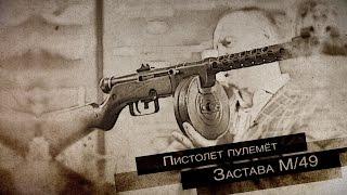 Пистолет пулемёт Застава М/49