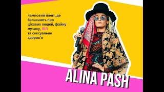 Alina Pash: СЕКС, НАРКОТИКИ, BITANGA, Alyona Alyona