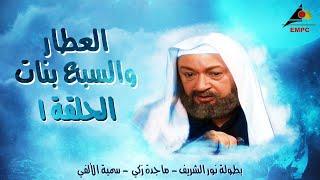 مسلسل العطار والسبع بنات - نور الشريف - الحلقة الاولي