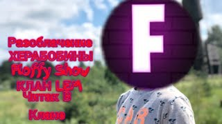 Разоблачение Floffy Show ! КЛАН LEM! Читака в клане!STANDOFF2