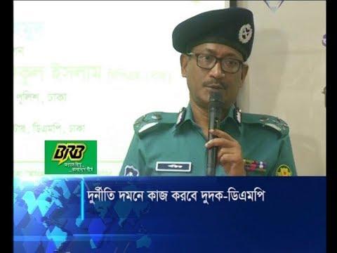 দুর্নীতি দমনে কাজ করবে দুদক-ডিএমপি | ETV News